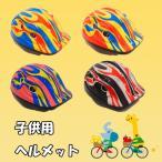 子供用ヘルメット 全4色 軽量【�