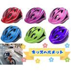 キッズヘルメット 全5色【子供用 ジュニア サイクルヘルメット 自転車用品 スケートボード キックボード】