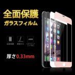 【ヤマトDM便送料無料】iPhone 全面保護 2.5Dラウンドエッジ加工 強化ガラスフィルム 9H 液晶保護フィルム 液晶保護シート アイフォン 500円 ぽっきり