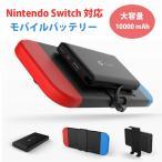 Nintendo Switch モバイルバッテリー 大容量 10000mAh 軽量 小型 充電器 ニンテンドースイッチ 任天堂スイッチ ケーブル内蔵