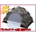 2人用 アウトドア ワンタッチ ドーム型テント【キャンプ 自動式 軽量】