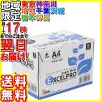 ペーパーエクセルプロスーパーマルチA4 500枚×5冊