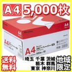 コピー用紙 A4 5000枚 (500枚×10冊) 高白色