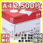 コピー用紙 A4 2500枚 コピーペーパー EX 送料無料