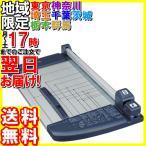 コクヨ/ペーパーカッターロータリー式40枚切りA3 チタン加工刃/DN-T61