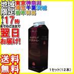 ウエシマコーヒー / アイスコーヒーネルドリップ 低加糖 1000ml*12本