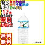 アサヒ飲料/おいしい水 富士山 2L 12本