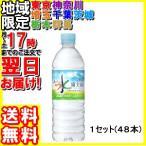 アサヒ飲料/おいしい水 富士山 600ml 48本