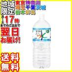 アサヒ飲料/おいしい水 富士山 2L 6本