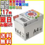 APP/インクジェット対応 高品質マルチ用紙A4 500枚×5冊/PTK001
