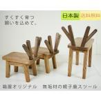 箱屋オリジナル無垢材の親子鹿スツール木製 ナラ(オーク),タモ等の材質 北欧/ダイニングチェア/赤ちゃん椅子/赤ちゃんチェア/ベビーチェア/子供イス/