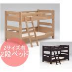 2段ベッド「フリート」3色から選べる木製 タモ材 北欧/グランツ(Glanz)ブランド/コンパクトな子供用ベッド(二段ベッド 二段階ベッド)大人用でも