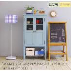 ショッピング材 パイン材のハイキャビネット MAM / anise(アニス)送料無料