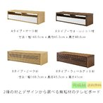 2タイプから選ぶ 無垢材のTVボード