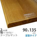 90x135cm 定型 テーブルクロス ビニール テーブルマット 2mm厚 無垢材・ガラステーブル用 非転写加工 テーブルクロス 透明 クリア ビニールマット テーブル保護