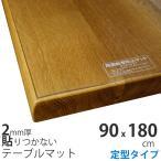 90x180cm 定型 テーブルクロス ビニール テーブルマット 2mm厚 無垢材・ガラステーブル用 非転写加工 テーブルクロス 透明 クリア ビニールマット テーブル保護