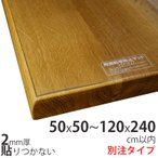 テーブルマット オーダータイプ 厚さ2mm 透明 クリアー 非密着 貼りつかない ビニールマット