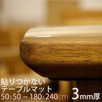 3mm厚 テーブルマット オーダータイプ 貼りつかない 透明 クリアー ビニールマット