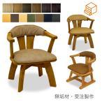 5タイプから選ぶ無垢材のダイニングチェアー木製 ナラ(オーク),タモ等の材質 北欧/ダイニングチェア /食卓椅子(ダイニング椅子)/テーブルチェア(テ