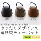 山形鉄器の急須 ゆったりデザイン 2サイズ・3カラー 南部鉄器に並ぶ伝統工芸品 / 鉄瓶の工房で製作