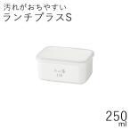 弁当箱 おしゃれ 1段 HAKOYA ランチプラスS 250ml モノトーン 日本製 つるりんコーティング 汚れが落ちやすい 電子レンジ 食洗機対応 運動会 遠足