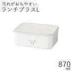弁当箱 おしゃれ 1段 HAKOYA ランチプラスL 870ml モノトーン 日本製 つるりんコーティング 汚れが落ちやすい 電子レンジ 食洗機対応 運動会 遠足