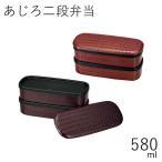あじろ二段弁当 [容量:580ml] 2段 HAKOYAのお弁当箱(Lunch box) 安心の日本製