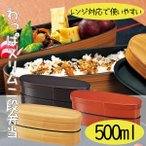 お弁当箱 弁当箱 2段 おしゃれ 女性向け 和柄 日本製 HAKOYA わっぱスリム二段弁当 木目 運動会 遠足 ランチボックス