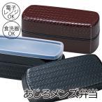あじろメンズ弁当 [容量:950ml] 2段 レンジ対応 食洗器対応 HAKOYAのお弁当箱(Lunch box) 安心の日本製