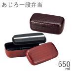 あじろ一段弁当 [容量:650ml] 箸付 レンジ対応 食洗器対応 HAKOYAのお弁当箱(Lunch box) 安心の日本製
