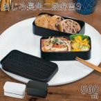 あじろ長角二段弁当 S [容量:500ml] モノトーン 2段 レンジ対応 食洗機対応 HAKOYAのお弁当箱(Lunch box) 安心の日本製