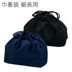 【メール便対応○】巾着袋細長メンズ用 HAKOYAのお弁当グッズ(lunch goods) 安心の日本製