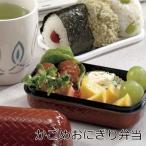 かごめおにぎり弁当 あじろ [容量:550ml] 2段 HAKOYAのお弁当箱(Lunch box) 安心の日本製