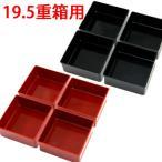 19.5重箱用 仕切小鉢4個セット HAKOYAのランチグッズ(lunch goods) 正月 行楽 花見 運動会 安心の日本製