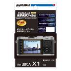 【アウトレット 訳あり特価】LEICA X1 液晶保護フィルム デジタルカメラ DGF-LX1 4977187316865 ハクバ HAKUBA