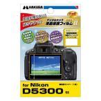 ハクバ Nikon D5300 専用 液晶保護フィルム MarkII DGF2-ND5300 4977187337631