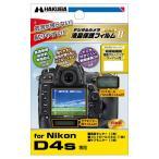 【アウトレット 訳あり特価】ハクバ Nikon D4s 専用 液晶保護フィルム MarkIIDGF2-ND4S 4977187338645