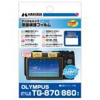 ハクバ OLYMPUS STYLUS TG-870 / 860 Tough 専用 液晶保護フィルム 親水タイプ DGFH-OTG870