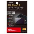 HAKUBA 液晶保護フィルム EX-GUARD Canon EOS Kiss X7専用 EXGF-CEKX7