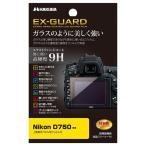 ハクバ Nikon D750 専用 EX-GUARD 液晶保護フィルム EXGF-ND750 4977187339369