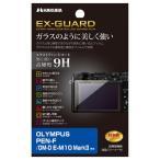 【アウトレット 訳あり特価】ハクバ OLYMPUS PEN-F/OM-D E-M10 MarkII 専用 EX-GUARD 液晶保護フィルム