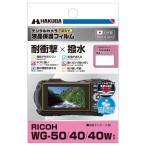ハクバ DGFS-RWG50 防水デジタルカメラ用液晶保護フィルム 耐衝撃タイプ RICOH WG-50 WG-40 WG-40W