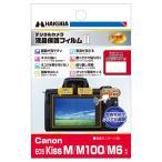 HAKUBA ハクバ DGF2-CAEKM Canon EOS Kiss M   M100   M6 専用 液晶保護フィルム MarkII