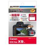 【アウトレット 訳あり特価】ハクバ Canon EOS Kiss X9 専用 液晶保護フィルム 耐衝撃タイプ  DGFS-CAEKX9 4977187345889