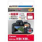 【アウトレット 訳あり特価】ハクバ Canon EOS Kiss X9i / X8i 専用 液晶保護フィルム 耐衝撃タイプ  DGFS-CAEKX9I 4977187345896