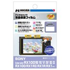 ハクバ SONY Cyber-shot RX100VII / VI / V / IV / III / II / RX100 / RX1RII / RX1R 専用 液晶保護フィルム MarkII  DGF2-SCRX100M7