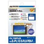 ハクバ OLYMPUS PEN E-PL10 / E-PL9