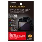 ハクバ Canon EOS-1D X MarkIII 専用 EX-GUARD 液晶保護フィルム  EXGF-CAE1DXM3 4977187346718