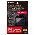ハクバ Canon EOS Kiss X10i / M200 / PowerShot G7X MarkIII 専用 EX-GUARD 液晶保護フィルム EXGF-CAEKX10I