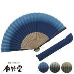 日本服小飾品 - 扇子 せんす 白竹堂 「天地グラデーション扇子セット」 名入れ可能